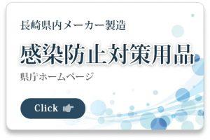 長崎県内メーカー製造 感染防止対策用品
